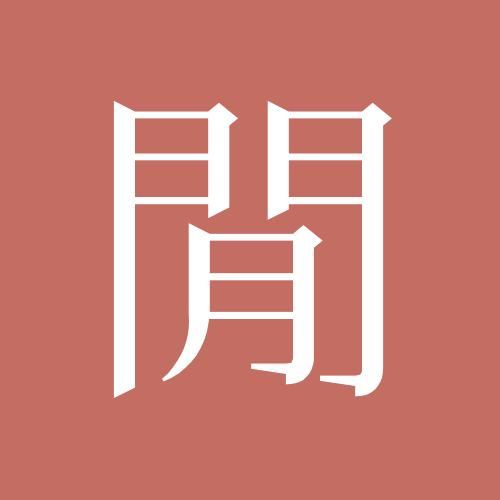 Go to profile of member 閒雜人等